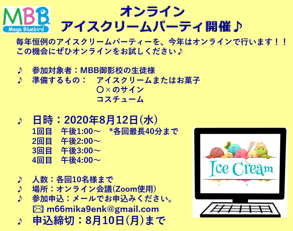 オンラインアイスクリームパーティー.PNG