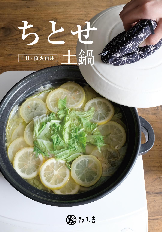 ちとせ土鍋-御影.jpg