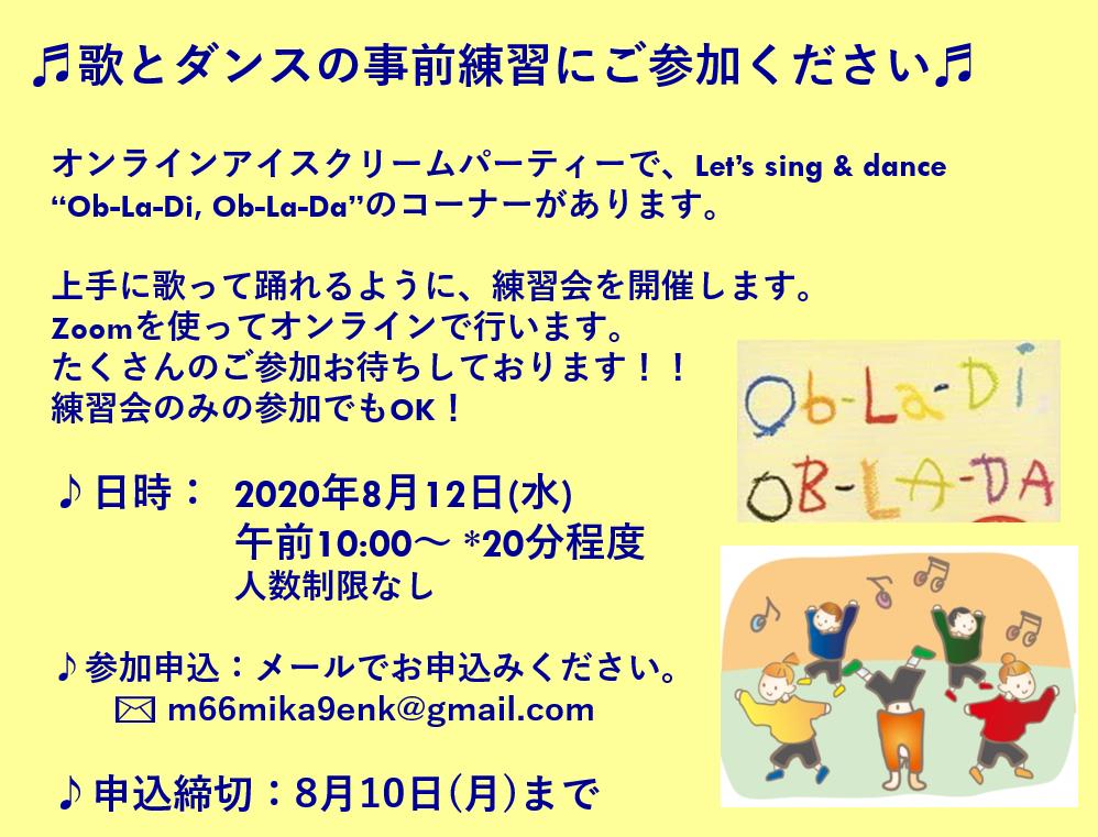 ダンス練習会.PNG