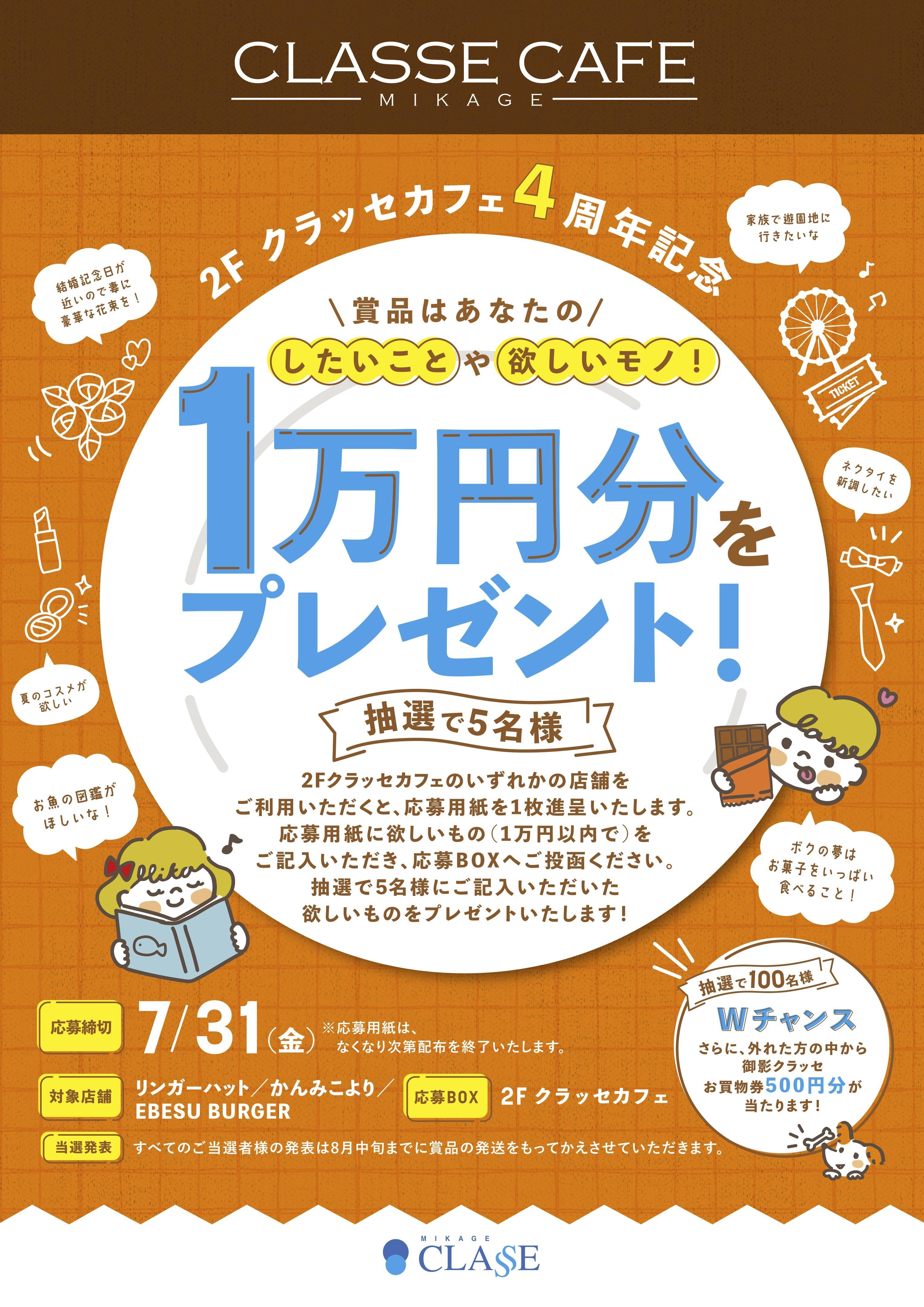 1万円プレゼント.jpg