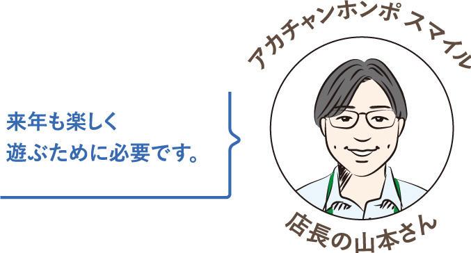 column05_ah_tencho.jpg