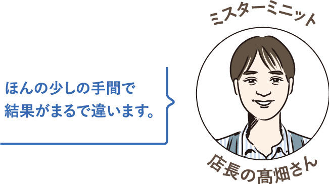 column05_mrminit_tencho.jpg