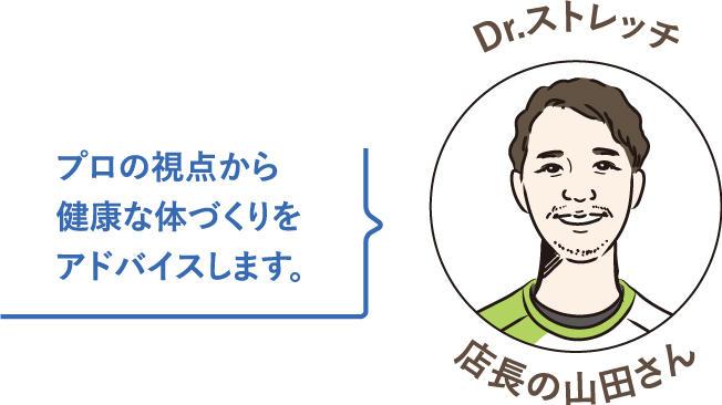 column06_docst_tencho.jpg
