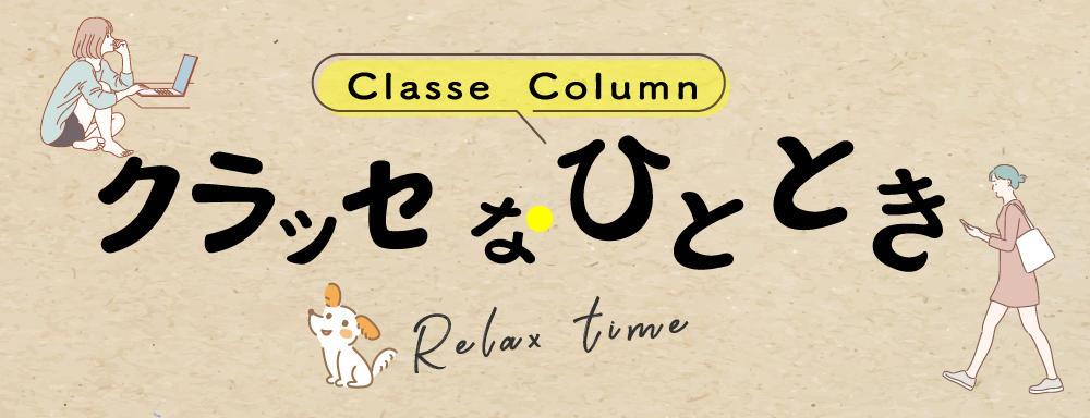 column_1000_384_new.jpg