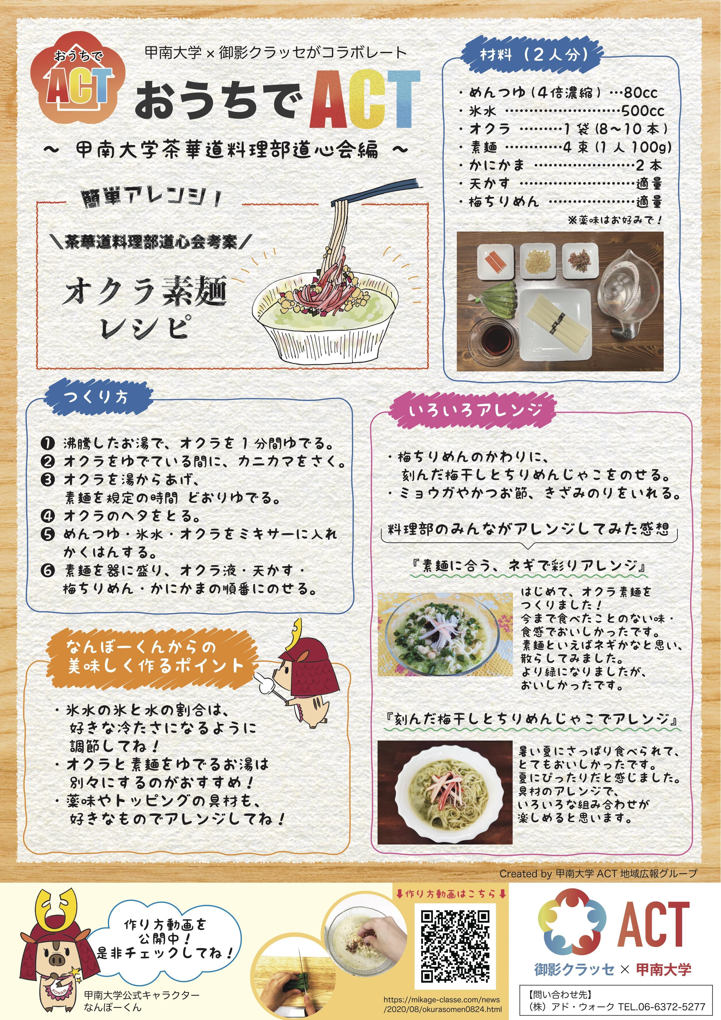 オクラ素麺レシピ.jpg