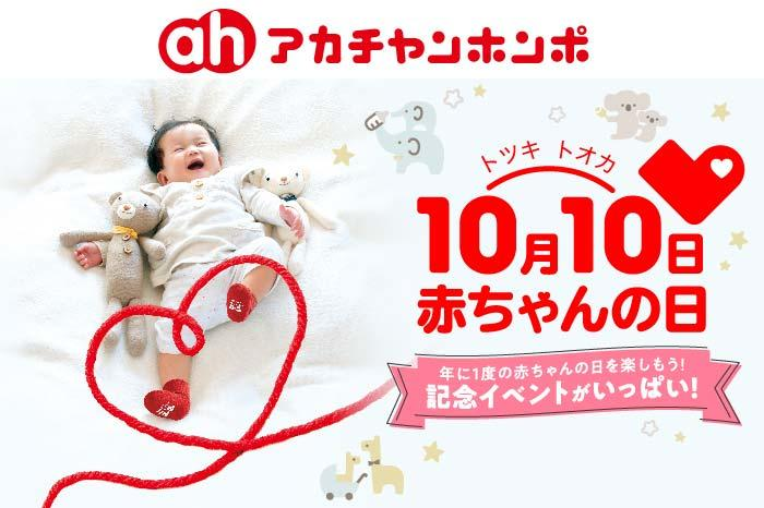 2021_babys-day_special-site_700x466_SC_アートボード+1.jpg