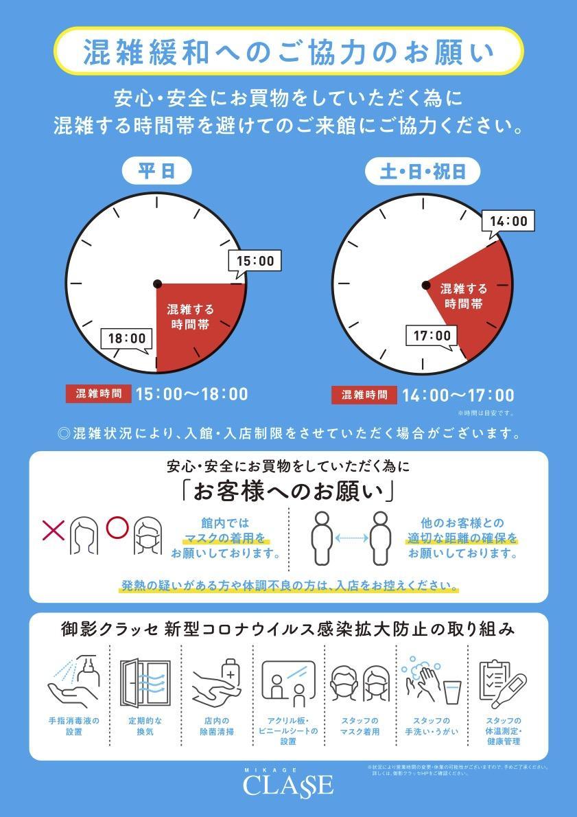 konzatsukaihi.jpg